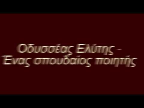 Οδυσσέας Ελύτης - Ένας σπουδαίος ποιητής