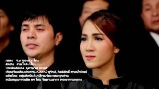 เพลง ร ๙ ของชาวไทย (รวมใจลิเกไทย)
