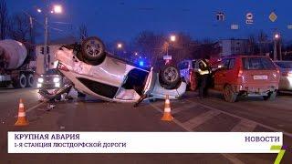 Масштабное ДТП: в Одессе столкнулись четыре авто(Крупная авария произошла на 1-й станции Люстдорфской дороги. Вчера там столкнулись сразу четыре автомобиля...., 2016-12-27T12:19:25.000Z)