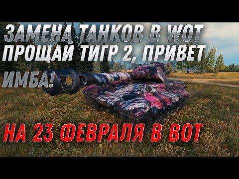 ЗАМЕНА ТИГР 2 НА 23 ФЕВРАЛЯ WOT 2020 ЗАМЕНА ТАНКОВ И ВЕТОК, ПОЛУЧИ 2 ИМБЫ ВМЕТО 1 World Of Tanks