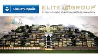 Недвижимость в Турции Алания Admiral Premium Residence Elite Group(Хотите купить недвижимость в Турции? Узнать цены на недвижимость в Алания? Обращайтесь к профессионалам:..., 2015-04-04T09:47:56.000Z)