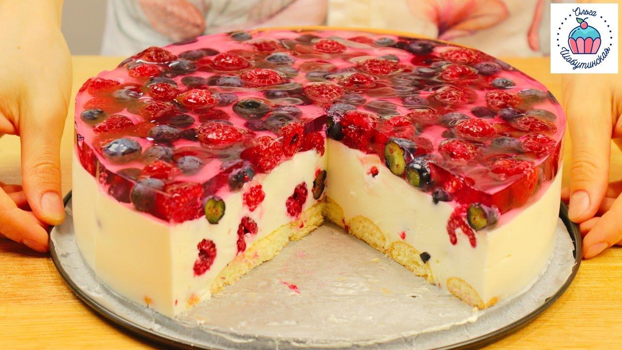 Торт Без Выпечки!  ЙОГУРТОВЫЙ ТОРТ с Ягодами, очень вкусный!