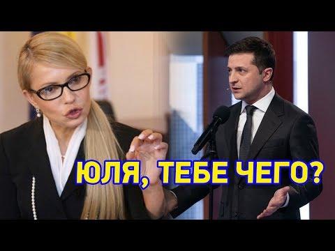 Неожиданно! Тимошенко приползла к Зеленскому в кабинет