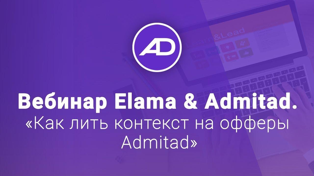 Вебинар admitad - как лить контекст на офферы admitad