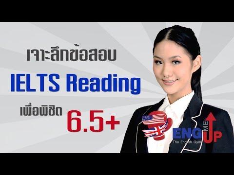 เจาะลึกข้อสอบ IELTS Reading อ่านขั้นเทพพิชิตไอเอล 6.5+ [Blog เรียน IELTS]
