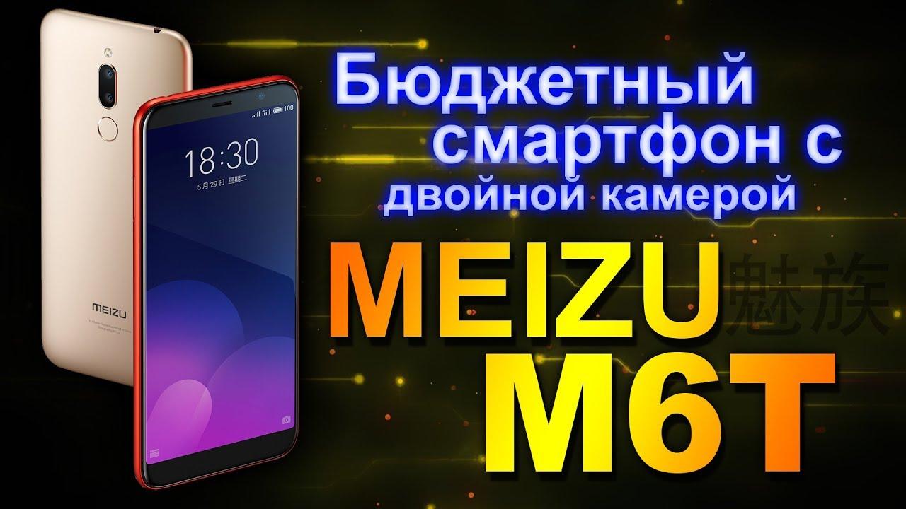 M6T новый бюджетный камерофон от Meizu. Обзор смартфона с тестовыми фото (6+)