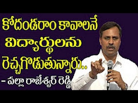 """It is not possible to provide Govt. jobs to everyone"" - Palla Rajeshwar Reddy fires on KodandaRam"