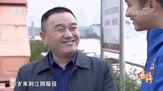 《远方的家》 20200114 长江行(88) 长江之滨 创新之城| CCTV中文国际