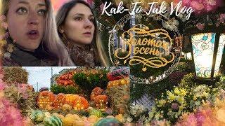 Как это было_Фестиваль «Золотая осень» | Куда сходить в Москве_ #SilverPanda