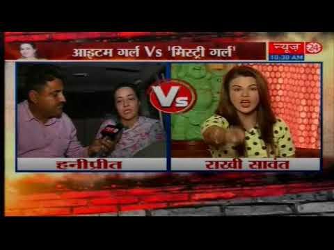 Honeypreet vs Rakhi Sawant