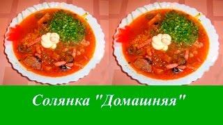 """Очень вкусная солянка """"Домашняя"""""""