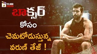 Varun Tej Hard Workout for New Movie | 2019 Tollywood Latest Updates | Mango Telugu Cinema