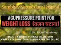 Acupressure points for WEIGHT LOSS in Hindi home remedies |  How to LOSE WEIGHT Acupuncture video