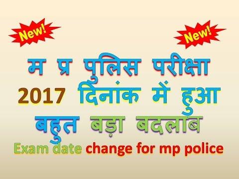 म प्र पुलिस परीक्षा 2017 दिनांक में बदलाब|Exam date change for mp police