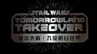 star wars tomorrowland takeover opened at hong kong disneyland 香港迪士尼樂園 星球大戰 入侵明日世界 隆重推出