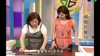 【橄欖形餐包】西點烘焙