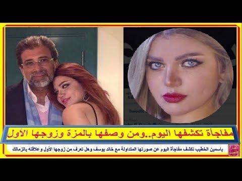 7e8fd9fd6ad05  ياسمين الخطيب تكشف مفاجأة اليوم عن صورتها مع  خالد يوسف وهل تعرف من زوجها  الأول وماعلاقته بالزمالك