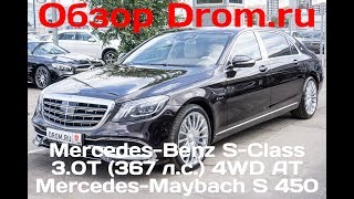 Mercedes-Benz S-Class 2017 3.0T (367 л.с.) 4WD AT Mercedes-Maybach S 450 - видеообзор