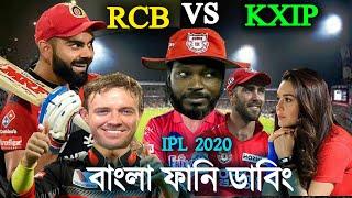 RCB vs KXIP IPL Match-31 Bangla Funny Dubbing 2020 | Virat Kohli, Gayle, Maxwell, Preity Zinta