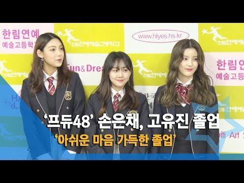 [NI영상] '프로듀스48' 출신 손은채-고유진, '아쉬운 마음 가득한 졸업'