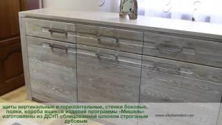Белорусская мебель для жилой комнаты из массива дуба «Мишель»(, 2016-02-22T18:07:21.000Z)