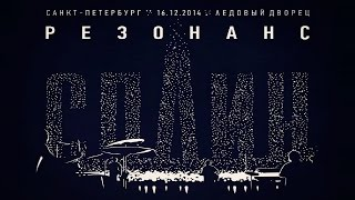 Сплин - Резонанс. Концерт в Ледовом дворце (16.12.2014)