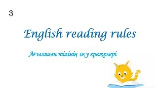 English reading rules #3