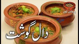 Daal Ghosht دال گوشت، چنے کی دال اور گوشت Daal aur Mutton Ghosht Recipe (Punjabi Kitchen)