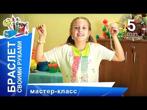 Как сделать браслет своими руками. Простой и уникальный хэнд мейд! Мастер-класс. StarMediaKids