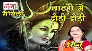 Bathi Me Dauri Dauri | Maithili Bhole Baba Ke Nachari | Shiv Bhajan | Anju |