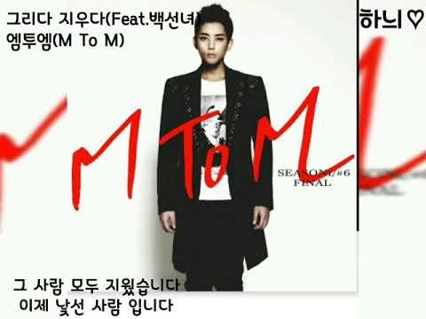 그리다 지우다(Feat.백선녀)-엠투엠(M To M) 발매일:2019.01.01     시읽는여자♡하늬