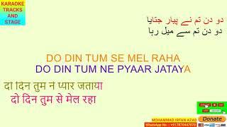 MEHFIL SE UTH JANE WALON KARAOKE - MOHAMMAD RAFI - WITH SCROLLING LYRICS HINDI URDU ENGLISH - DEMO