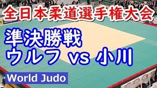 全日本柔道選手権 2019 準決勝戦 ウルフ vs 小川 judo