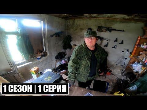 В ЗАПАДНЕ | 1 СЕЗОН - 1 СЕРИЯ | Сталкерстрайк | STALKER - Малая Земля