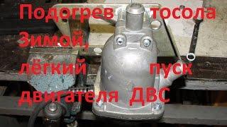Предпусковой электроподогреватель двигателя универсальный на ВАЗ 2108 - 2110 - 2115, ВАЗ 2170-2172