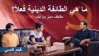 مقطع من فيلم مسيحي (1) | إعادة تثقيف الأسرة عن الإلحاد | ما هي الطائفة الدينية فعلاً؟