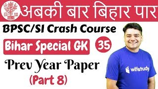 11:00 PM -  BPSC, Bihar SI/ASI/Police 2018 | GK by Sandeep Sir | Previous Year Paper