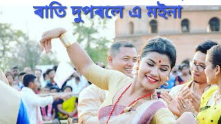 Amrita Gogoi Bihu Dance (Rati Duporole A Moina)
