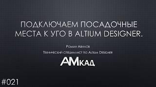 #021 Проверка и подключение посадочных мест в Altium Designer