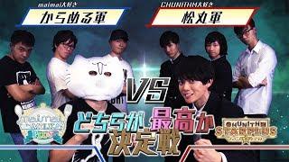 maimai大好き「からめる軍」 vs CHUNITHM大好き「松丸軍」 どっちが最高か決定戦