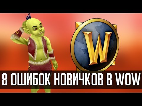 8 ТИПИЧНЫХ ОШИБОК НОВИЧКОВ В WORLD OF WARCRAFT | Зул