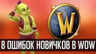 8 ОШИБОК НОВИЧКОВ В WORLD OF WARCRAFT | Зул