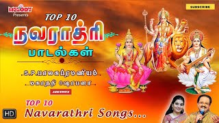Top 10 Navarathri Songs | Sri Durga Lakshmi Saraswathi | Mahanadhi Shobana |Tamil Devotional Songs|