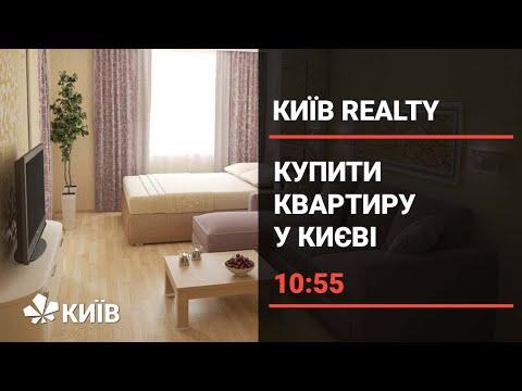 Купити квартиру у Києві - 21.10.20