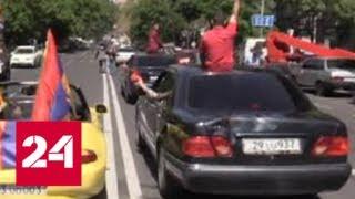В Ереване продолжается массовая акция протеста - Россия 24