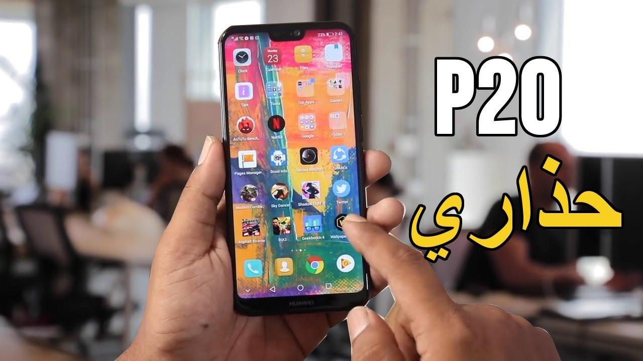 حذاري شهاد مراجعة هاتف huawei p20 lite قبل شراء