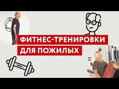 Фитнес-тренировки для пожилых