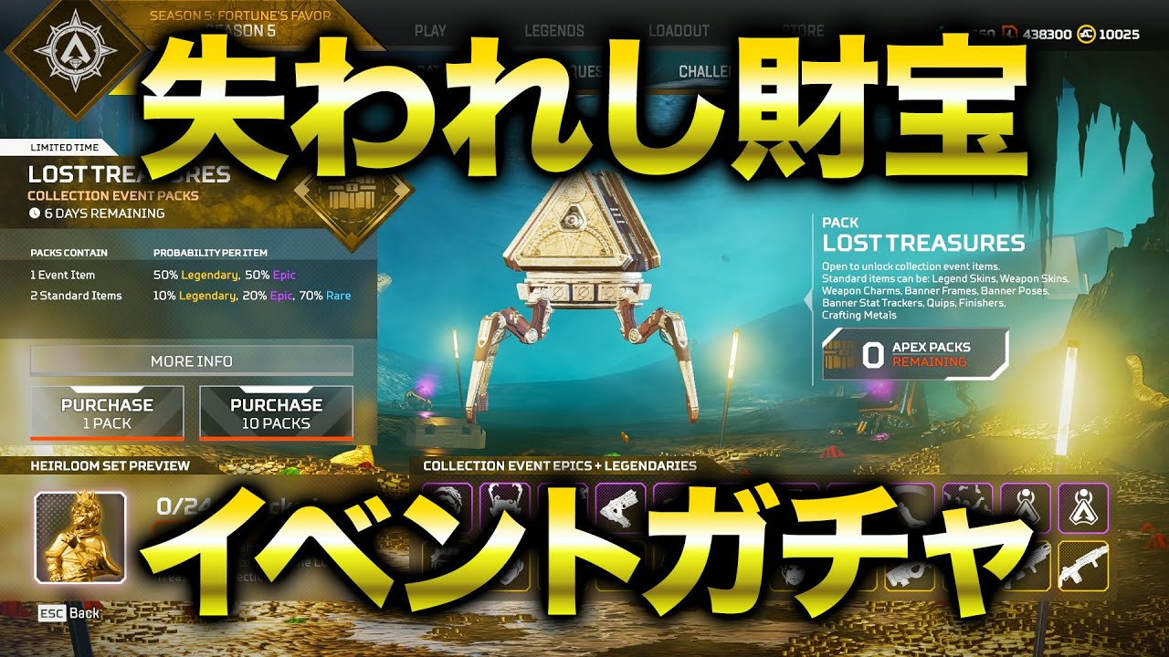 【APEX LEGENDS】イベントガチャコンプリートしてきた!!!【エーペックスレジェンズ】