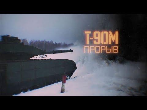 Военная приемка. Т-90М. Прорыв