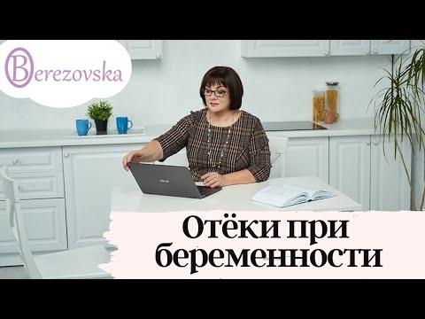 Отеки при беременности - норма и патология - Др. Елена Березовская